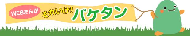 WEB漫画 それいけ! バケタン