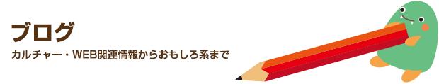 バケモノスタッフブログ