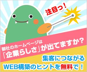 バケモノ株式会社 ホームページ無料診断