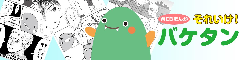 WEBまんが それいけ! バケタン ーバケモノ.jp
